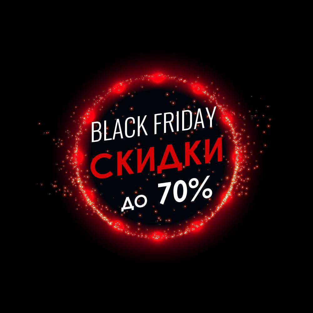 a482e3fc4fb Черная пятница в магазине RybalkaShop.ru