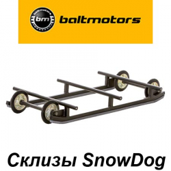 Baltmotors Standard Склизы SnowDog
