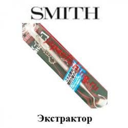 Smith Экстратор