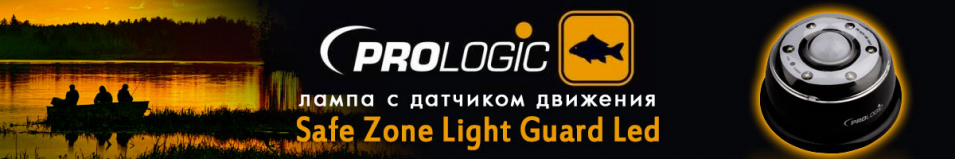Prologic Safe Zone Light Guard Led