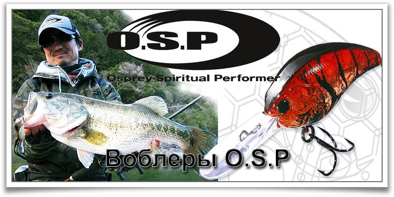Воблеры O.S.P