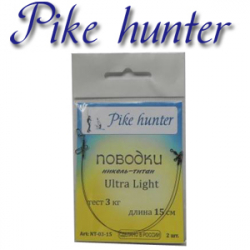 Pike Hunter Ultralight