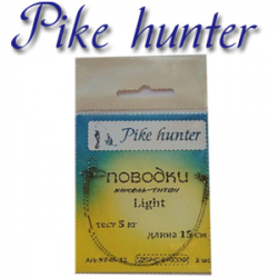 Pike Hunter Light