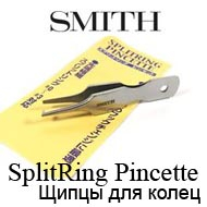 Smith Split Ring Pincette (щипцы для завод. колец)